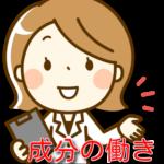 グランスキンホワイトウォーターの【成分】有効成分の働き徹底調査!
