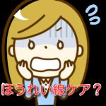グランスキンホワイトウォーター【ほうれい線】ケア?3つのポイントとは?